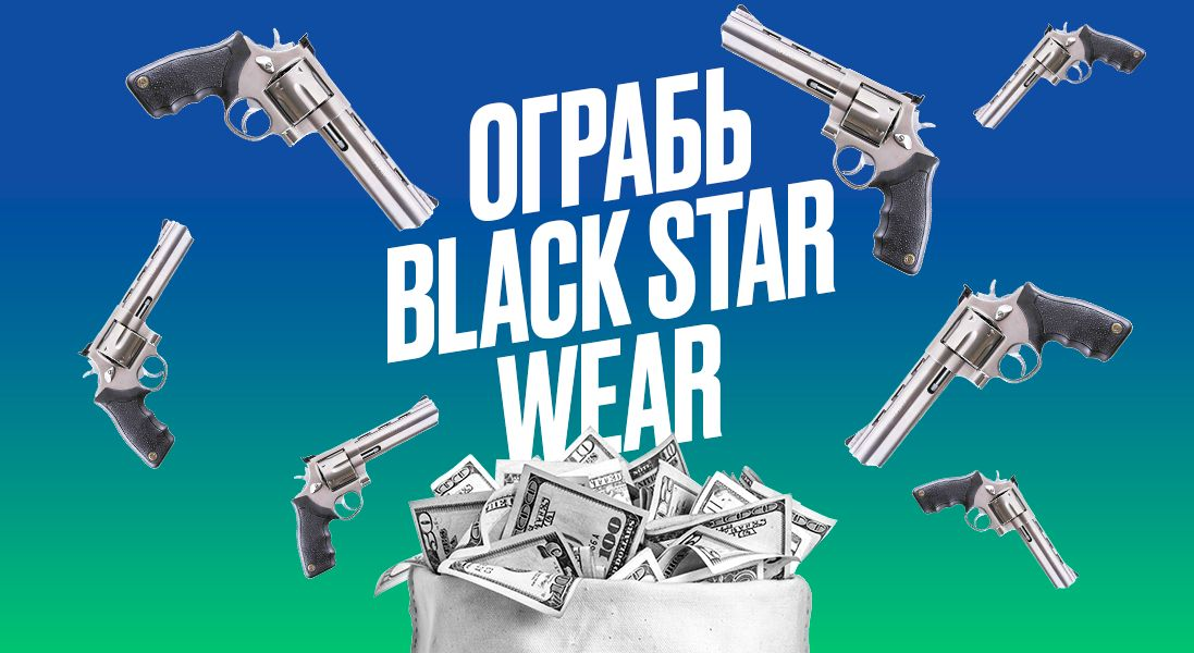 ОГРАБЬ BLACK STAR WEAR