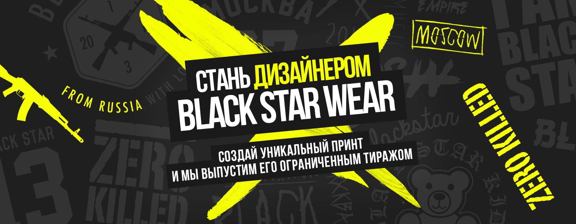 Стань дизайнером Black Star Wear!