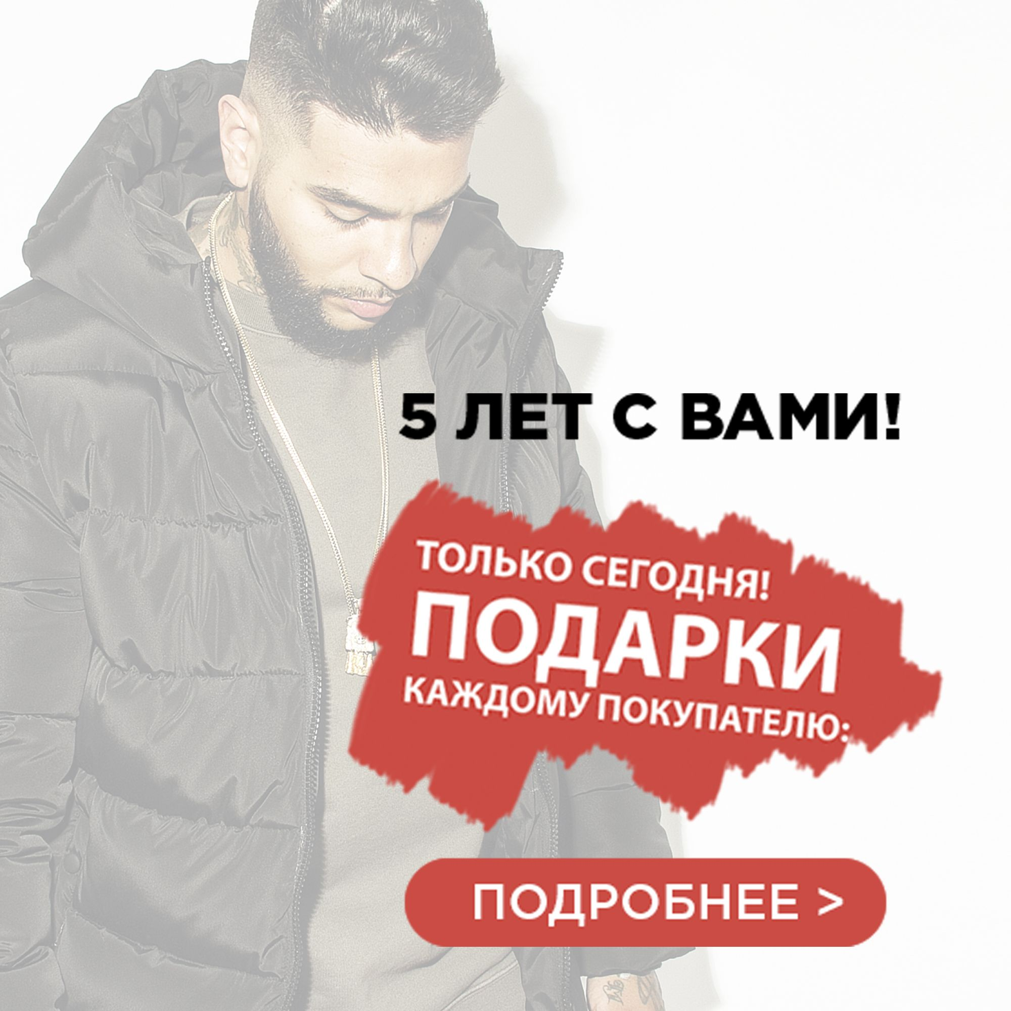 17 декабря - BLACK STAR WEAR 5 ЛЕТ!