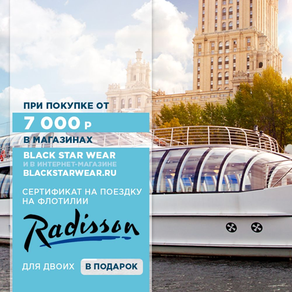 BLACK STAR WEAR FEAT. ФЛОТИЛИЯ RADISSON ROYAL