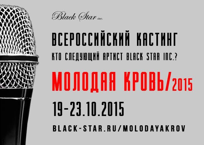 ВСЕРОССИЙСКИЙ КАСТИНГ МОЛОДАЯ КРОВЬ 2015 ОТ BLACK STAR INC.